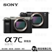 SONY ILCE-7C 單機身 全片幅微單眼相機 509g輕巧機身 機身五軸防震 a7C【公司貨】