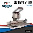 店長推薦 - UCHIDA【VS-25】...