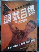 挖寶二手片-Y54-054-正版DVD-電影【頭號目標】-席維斯史特龍 姜成
