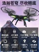 遙控飛機高清航拍直升機充電兒童無人機玩具飛行器 YXS 娜娜小屋