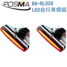 POSMA LED 自行車燈 車尾警示燈 USB充電 2入 BA-RL020