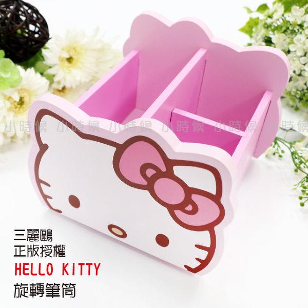 ☆小時候創意屋☆ 三麗鷗 正版授權 Hello Kitty 旋轉盒 筆筒 筆架 收納櫃 架子 櫃子 化妝品櫃 收納盒