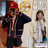 EASON SHOP(GQ3203)韓系撞色大牌感長袖針織開衫女寬鬆V領毛衣小外套外搭疊穿款撞色坑條紋縮口雙口袋