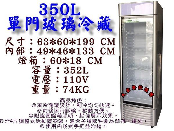 單門玻璃冷藏展示冰箱/營業用玻璃冰箱/飲料櫃/350L單門冰箱/冷藏冰箱/單門玻璃展示櫃/大金餐飲