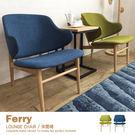 休閒椅 單椅 餐椅 太師椅北歐水曲柳 名家設計‧復刻經典款【C204】品歐家具