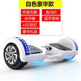 智能雙輪電動自平衡車兩輪成人體感代步車小孩兒童平衡車小朋友禮物