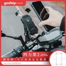 GC 購經典 四力架2 一秒自鎖 單車支架 機械鎖 摩托車架 手機架 自行車架 導航架 goshop classic