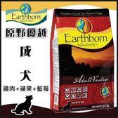 *WANG*【買就送涼墊*1】原野優越Earthborn《成犬(雞肉+蘋果+藍莓)》28磅