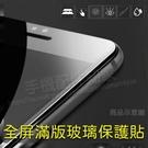 【滿版玻璃保護貼】Realme X7 Pro 6.55吋 RMX2111 手機全屏螢幕保護貼/高透貼硬度強化防刮保護-ZW