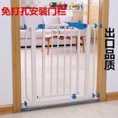 嬰兒童安全門欄寶寶樓梯口門口防摔護欄寵物狗狗柵欄桿圍欄隔離門