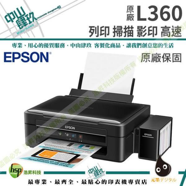 【限時促銷↘3980元】EPSON L360 高速三合一原廠連續供墨印表機