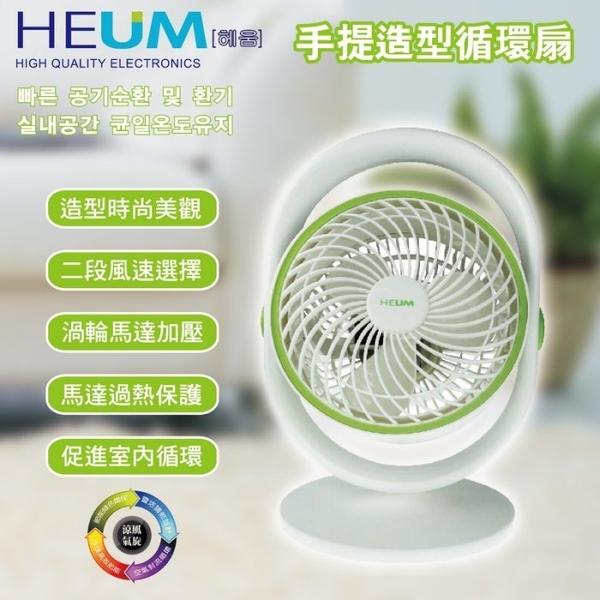 韓國HEUM 8吋手提造型循環扇 HU-F826 (1年保固)