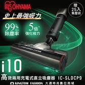 IRIS 愛麗思 i10高效兩用充電式直立吸塵器 IC-SLDCP9 公司貨 保固一年