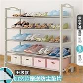 5層簡易鞋架多層防塵鐵藝架子家用室內收納鞋櫃【宅貓醬】