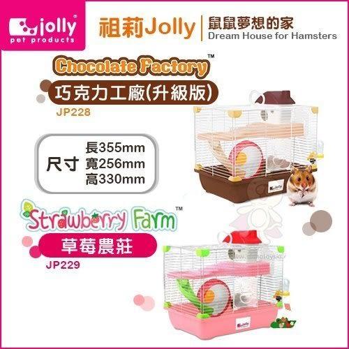 *KING WANG*Jolly祖莉《巧克力工廠(升級版)JP228|草莓農莊JP229》鼠籠 兩種款式可選 倉鼠適用