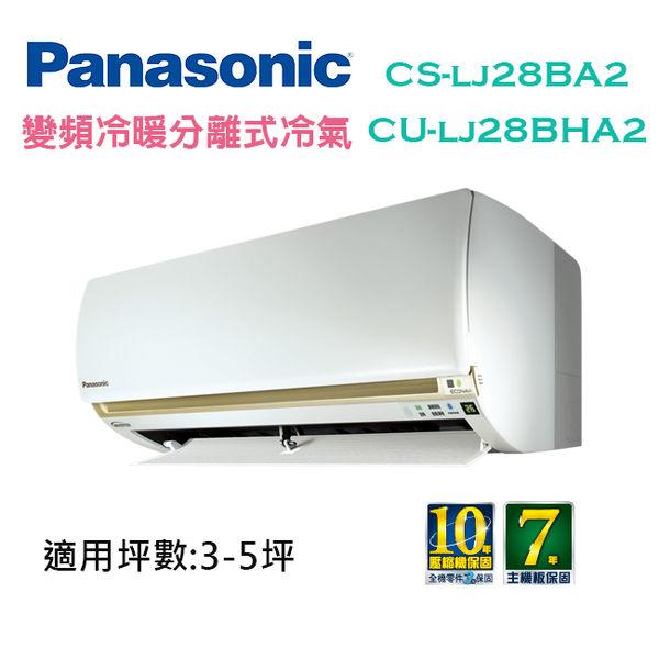 Panasonic國際牌 3-5坪 變頻 冷暖 分離式冷氣 CS-LJ28BA2/CU-LJ28BHA2