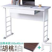 Homelike 查理100x40工作桌(加厚桌面-附抽屜)桌面-胡桃/桌腳-亮白