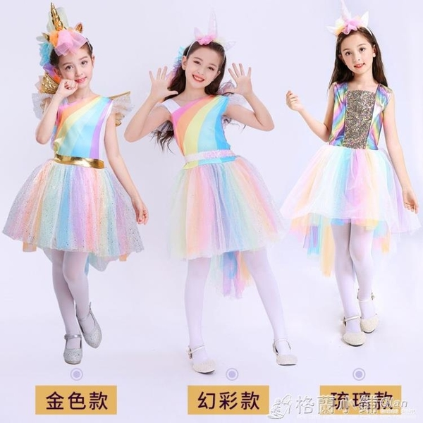 萬聖節兒童服裝女角色扮演cosplay獨角獸洋裝舞台表演小馬寶莉 格蘭小舖 全館5折起