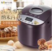 【220V電壓】麵包機家用全自動智能預約升級2磅大容量蛋糕
