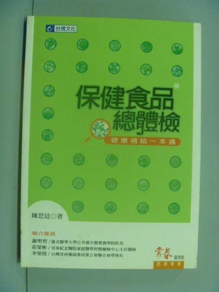 【書寶二手書T2/養生_GQF】保健食品總體檢_陳思廷