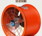 12寸圓筒管道風機工業排氣扇強力排風換氣扇廚房油煙牆壁式抽風機YTL·皇者榮耀3C