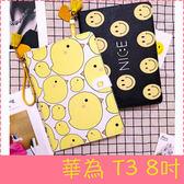 【萌萌噠】華為 HUAWEI MediaPad T3 (8吋) 可愛萌萌小雞笑臉平板保護殼 全包邊軟殼 附漂亮流蘇掛繩