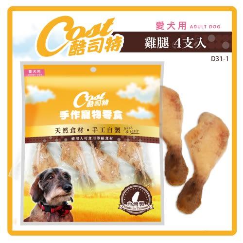 酷司特 寵物零食 雞腿 4支入X5包組(D31-01)(D001F78-1)