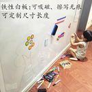 鐵性磁性軟白板貼黑板貼寫字白板牆貼白板紙兒童繪畫涂鴉教學訂制   IGO