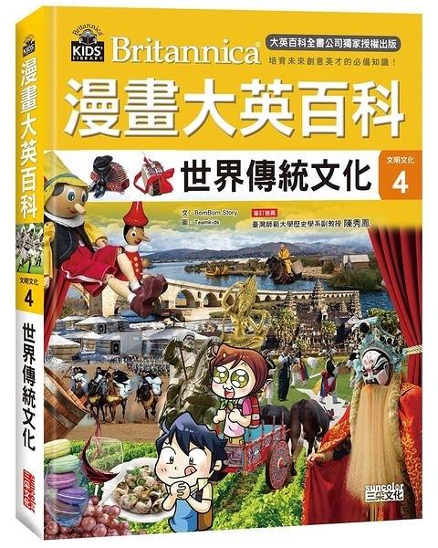 漫畫大英百科(文明文化4)世界傳統文化