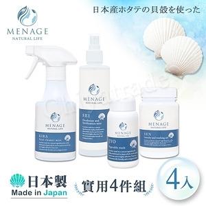 【MENAGE】日本製 北海道扇貝 貝殼粉 實用4件組