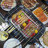 電烤爐家用燒烤爐家用無煙燒烤肉機家用燒烤架戶外家用無煙烤肉爐YYJ 歌莉婭