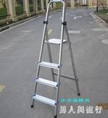 家用戶外梯子折疊梯人字梯鋁合金梯子鋼鋁梯四步梯FF1111 【男人與 】