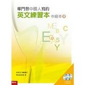 專門替中國人寫的英文練本中級本(上)