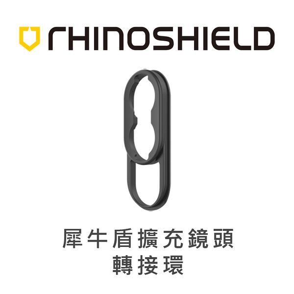 《現貨》犀牛盾 擴充鏡頭轉接環 專用快拆鏡頭環 專用鏡頭圈 外接鏡頭圈