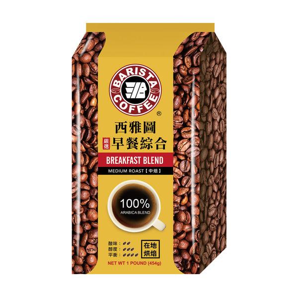 限時下殺西雅圖嚴選早餐綜合咖啡豆(中焙) 1磅