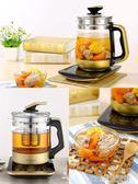 榮事達養生壺全自動加厚玻璃多功能煮茶器電熱燒水壺花茶壺煎藥壺