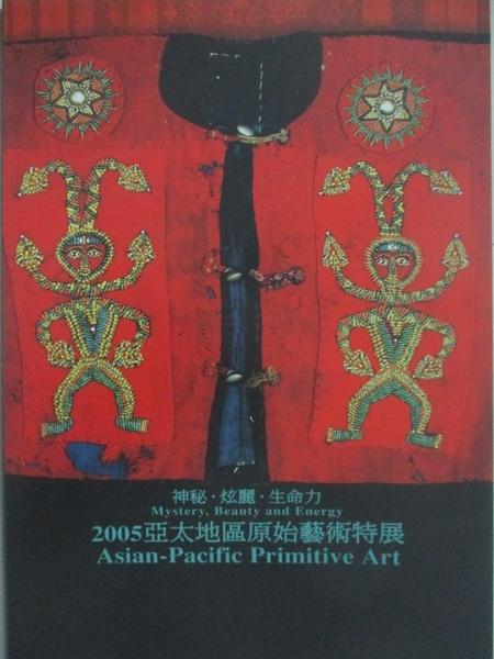 【書寶二手書T5/廣告_D1V】神秘炫麗生命力:2005亞太地區原始藝術特展_施翠峰