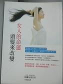 【書寶二手書T9/美容_LOR】女人的命運 頭髮來改變_佐藤友美