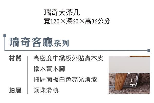 【森可家居】瑞奇大茶几 7JX174-3 木紋質感 無印北歐風