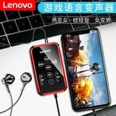變聲器 Lenovo/聯想MI變聲器聲卡手機專用男變女蘿莉御姐娃娃音吃雞游戲麥克風直播聲卡設備全套
