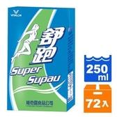 維他露 舒跑 運動飲料 鋁箔包 250ml (24入)x3箱【康鄰超市】