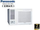 ↙0利率↙Panasonic國際牌約6坪4級能效自體淨定頻窗型冷氣-左吹CW-P36SL2【南霸天電器百貨】