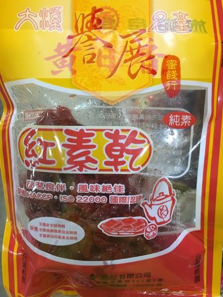 【譽展蜜餞】黃日香紅素乾 130g/40元
