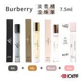 Burberry  Mr./ My / blush / her 淡香精滾珠筆 7.5ml ( 2入優惠組合)  *10點半美妝館*
