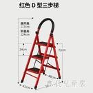 家用折疊梯 加厚室內人字梯移動樓梯伸縮梯步梯多功能扶梯 BT5869『寶貝兒童裝』