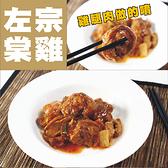 【YourShop】快樂大廚主廚私房美食料理包(左宗棠雞微辣一包入190g)