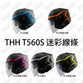 THH T560s T560 560 迷彩線條 半罩 內墨片 安全帽 雙鏡片 3M內襯 雙D扣 安全帽(請備註尺寸)