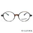 tonysame 日本眼鏡品牌 TS10505 (透棕) 圓框 近視眼鏡 久必大眼鏡