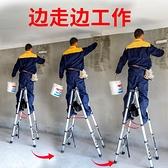 梯子 人字梯可行走多功能家用梯折疊伸縮梯鋁合金加厚工程梯升降高蹺梯【快速出貨】