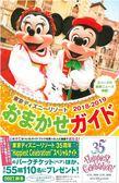 東京迪士尼樂園玩樂隨身指南 2018~2019